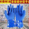 【合作】耐油防水浸塑磨砂耐酸碱工业加厚防护手套劳保耐磨加长