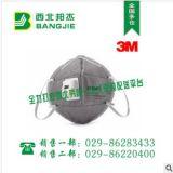 3M 9041V耳带式活性炭带阀防颗粒物呼吸器