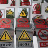 不锈钢腐蚀安全标识牌