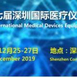 2019深圳国际医疗器械展览会