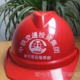 供应中铁集团专用透气型ABS安全帽(中铁南宁项目部安全帽)