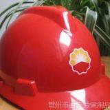 供应新疆油田红色安全帽印石油花标志