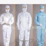 防静电衣服|防静电连体服|防静电工作服|无尘服|洁净服|食品服
