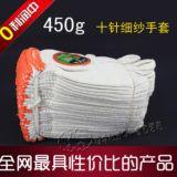 批发450克电脑十针本白涤棉细棉纱线手套 印logo广告字劳保手套