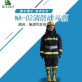 消防服系列:2002型消防战斗服