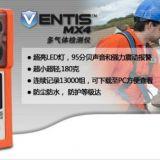 英思科国内总代理,英思科Ventis MX4多气体检测仪