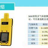 英思科中国区总代理,英思科M40四合一气体检测仪