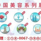 2020年郑州美博会/2020年河南郑州美博会