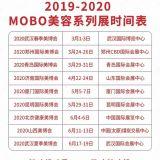 2020年青岛美博会/2020年青岛美博会ufi