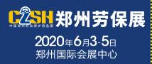 中国郑州劳动保护用品展览会