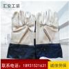 短款焊工电焊手套焊接烧焊隔热耐磨海员全整铆工家私皮手套批发