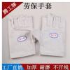 厂家直销五指双层24线帆布手套 白甲帆布手套 耐高温帆布手套