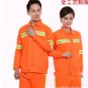 长袖反光条套装桔色公路养护工作服环卫工作服套装绿化园林工作服