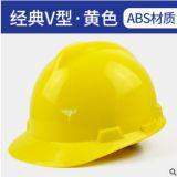 盾守安全帽加厚abs工地电工建筑工程施工防砸头盔【可印字定制】 一件代发