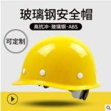 安全帽加厚玻璃钢工地建筑施工防砸头盔可定制印字可开发票