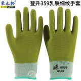登升359乳胶细纹皱纹手套耐磨防滑建筑工地货物搬运作业手套