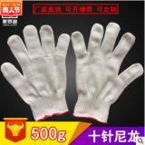 500克尼龙劳保手套耐磨尼龙白色手套尼纶手套防护手套批发厂家