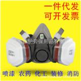 批发装修粉尘面罩 6200防毒面具喷漆专用化工消防口罩一件代发