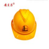 【安贝尔】安全帽