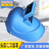 新款ABS焊接面罩防强光阻燃防烧电焊防护面罩轻便头戴高空电焊罩