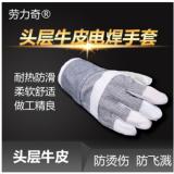 防耐护磨工作劳保搬运头层牛皮手牛仔布电料焊手长款