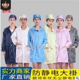 防静电服 蓝色白色防静电工作服大褂无尘服 防尘洁净防护静电衣服