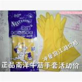 南洋加厚牛筋乳胶手套 加长防水手套家用清洁工业用洗碗防护洁净