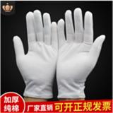 厂家直销加厚作业手套白手套白色纯棉手套礼仪文玩劳保手套批发