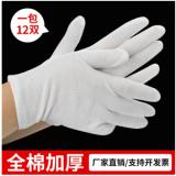 厂家直销纯棉汗布手套纯棉双面(棉毛)手套白色纯棉劳保手套批发