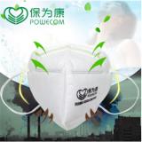 保为康9600 一次性防尘口罩 工业粉尘打磨防雾霾防异味折叠口罩
