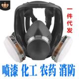 防毒面具 喷漆专用化工农药消防甲醛装修雾霾防毒面罩6800同款