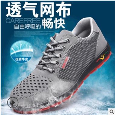 夏季款劳保鞋 厂家直销 防滑耐穿电工绝缘鞋 劳保安全鞋