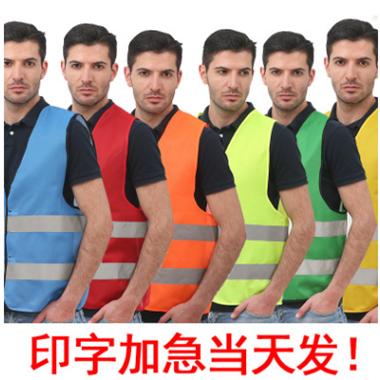 反光背心反光衣荧光马甲好高质量网布工人环卫马甲交通印字logo
