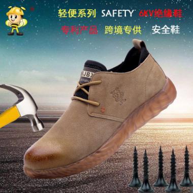 劳保鞋男钢包头防砸防刺穿软底轻便时尚安全鞋绝缘工地焊工防护鞋