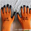 优质货源 七针尼龙毛圈拉绒天然乳胶皱纹手套 质量保证