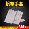 帆布手套双层加厚 24线白甲布帆布手套 防切割工业作业手套劳保