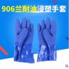 906兰耐油手套浸塑耐滑 劳保防护用品 耐油耐酸碱劳保手套