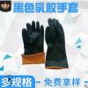 乳胶手套黑色耐油耐酸碱工业黑胶手套北塔长胶手套船厂胶手套朝皓
