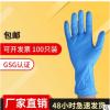 加厚蓝色丁腈耐油手套家用洗碗丁青防护手套工业作业检查劳保手套