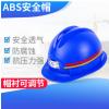 安全帽工地头盔增强abs材质 V型透气安全帽 玻璃钢防砸帽