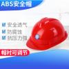 国标安全帽定制 V型塑料安全帽批发 劳保防砸工程头盔免费印字