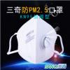 厂家直销 防雾霾口罩KN95级别耳带式PM2.5带阀防颗粒物防尘口罩