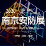 2020南京安防展|安防展|2020南京安博会|安博会
