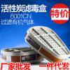 6001CN滤毒盒 活性碳喷漆6200 7502 6800防毒面具配件厂价直销