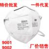 9001a 9002a防尘口罩 PM2.5防雾霾打磨工业粉尘防护口罩厂价特价