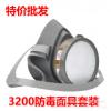 3200防毒面具套装四件套 喷漆防护防异味过滤盒有机气体蒸汽口罩