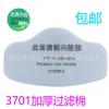 3701CN颗粒物过滤棉 加厚3200防尘口罩过滤棉 3701过滤棉批发直销