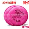 2091 P100 过滤棉 防尘棉 过滤纸 防烟配半面具滤芯使用厂价批发