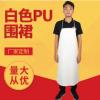 厂家供应白色PU围裙冷库工作围裙 简约纯色食品厂厨房工作服围裙