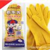 新东方牛筋加厚乳胶手套防护耐酸工业防水家用洗衣劳保手套